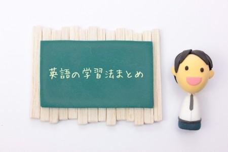 英語の学習法まとめ