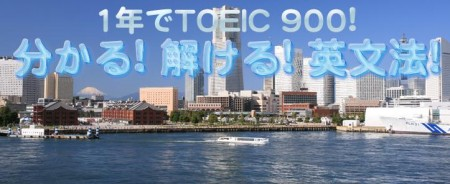 1年でTOEIC900点