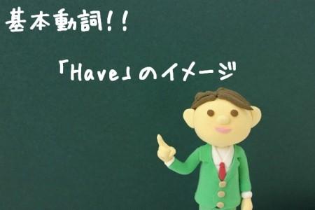 基本動詞 (2)
