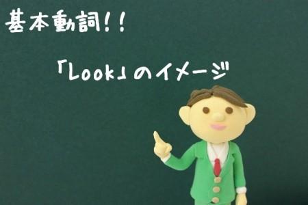基本動詞 (4)