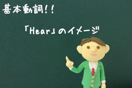 基本動詞 (6)